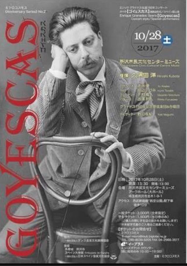 2017granados-opera2.jpg