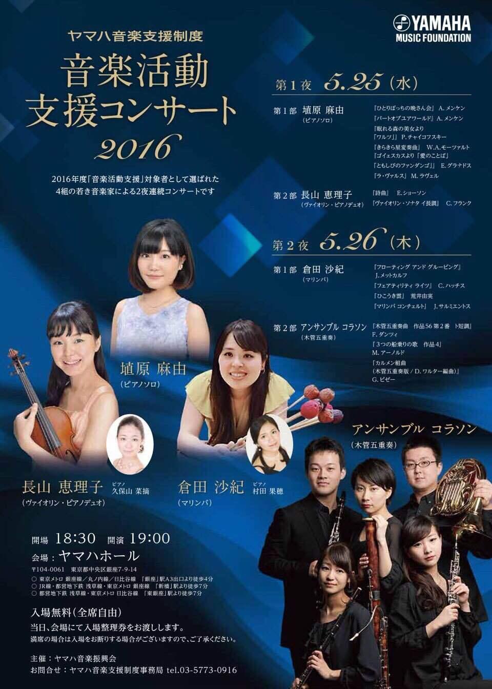 JSSPM後援ヤマハホールコンサート.JPG