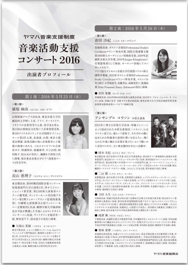JSSPM後援ヤマハホールコンサート裏.jpg