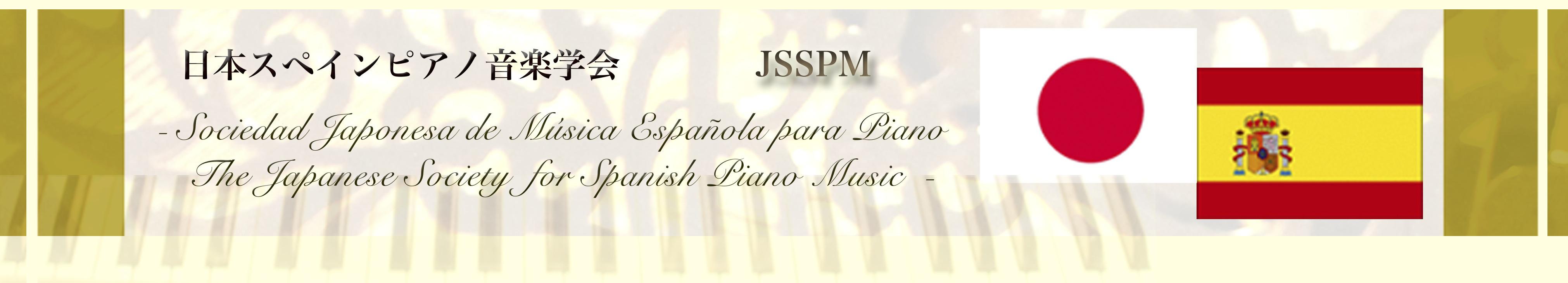 日本スペインピアノ音楽学会